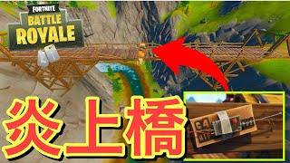 【検証】あの有名な○○橋を大爆破!炎上するのか︎【フォートナイト/Fortni…