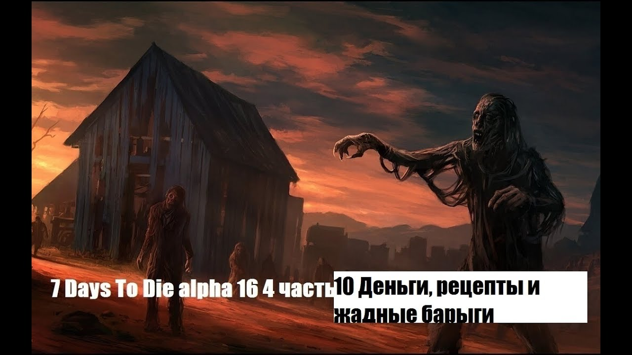 7 days to die alpha 7 рецепты