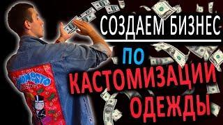 Кастомизация одежды (Бизнес Стартап), Ярмарка в Depo, Нижний Тагил (Vlog)