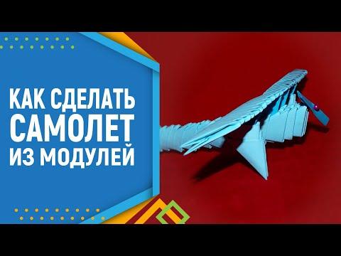 Оригами из модулей на ютубе