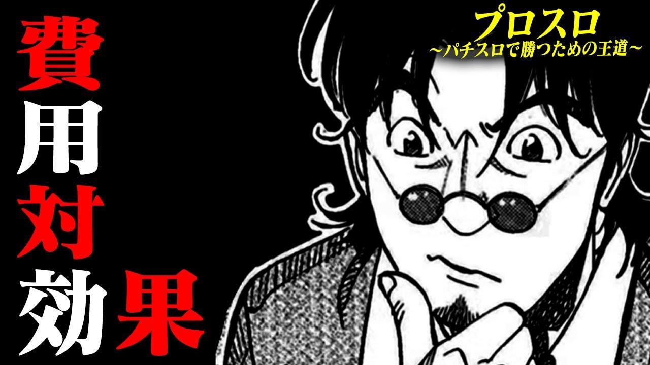 【漫画】費用対効果 プロスロ~パチスロで勝つための王道~71回