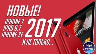 Обзор iPhone 7 RED, iPad 2017, обновленного iPhone SE и не только