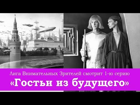 """""""Гостья из будущего"""": внимательно смотрим 1-ю серию"""