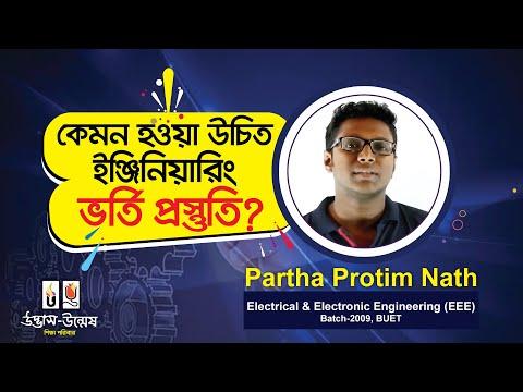 কেমন হওয়া উচিত ইঞ�জিনিয়ারিং ভর�তি প�রস�ত�তি? উদ�ভাস | Udvash engineering preparetion | partha protim