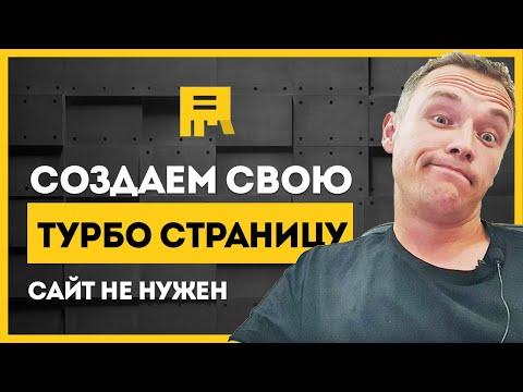 Сайт больше не нужен. Запускай рекламу! Создаем турбо страницу в Яндекс!