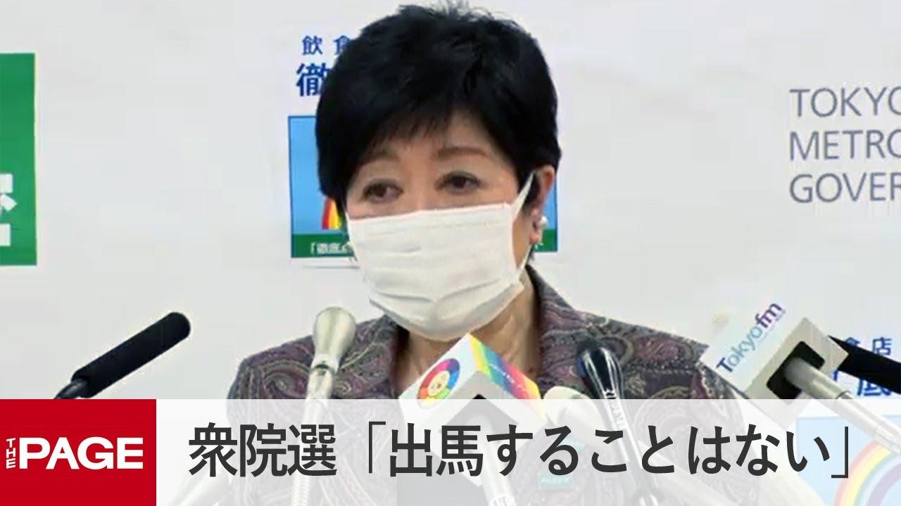 衆院選「出馬することはない」 東京都・小池知事が定例会見(2021年10月15日)