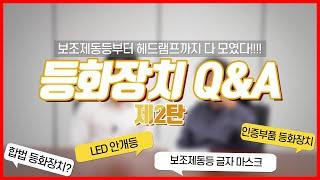 [Q&A]자주하는 질문 자동차 등화장치 튜닝 2…