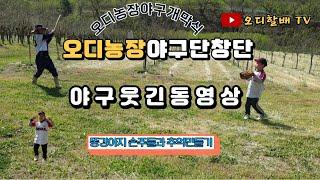 동막골 오디농장  야구단 창단식 개막식경기 똥강아지 손…