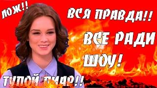 Диана Шурыгина - Как Сычева.,8 лет за секс!...ВСЕ РАДИ ДЕНЕГ!,ОТЕЦ СУТИНЕР!! в разгар вечеринки...