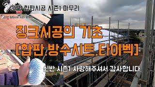 징크시공 기초공사[합판 방수시트 타이벡]시공영상