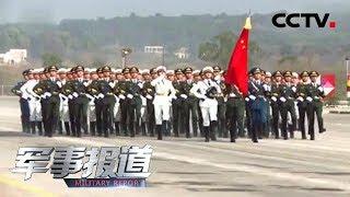《军事报道》 20190716| CCTV军事