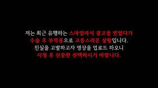 [수술전 꼭 보세요] 스마일라식 부작용 영상