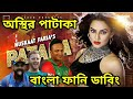 PATAKA (Official Music Video) Nusraat faria | bangla funny dubbing | বাংলা ফানি ডাবিং | Alu Kha BD