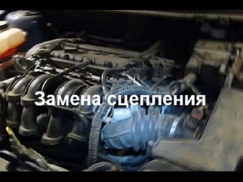 Замена сцепления на Форд Фокус 2