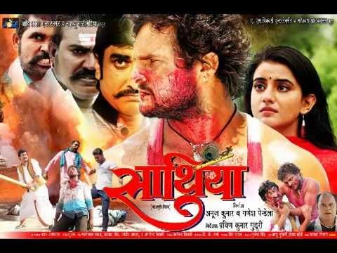 Bhojpuri Film Sathiya Trailer Promo   साथियां ट्रेलर प्रोमो