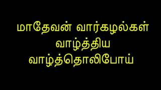Mlv- Thiruvempavai- Aadhiyum Andhamum-paadal-01