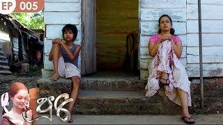 Poori | Episode 05 - (2018-08-05) | ITN Thumbnail