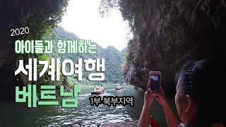 [지구아빠살이] 아이들과 함께하는 세계여행 (베트남북부…