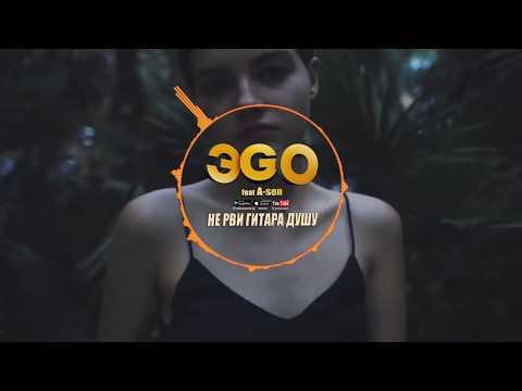 ЭGO ft. A-sen