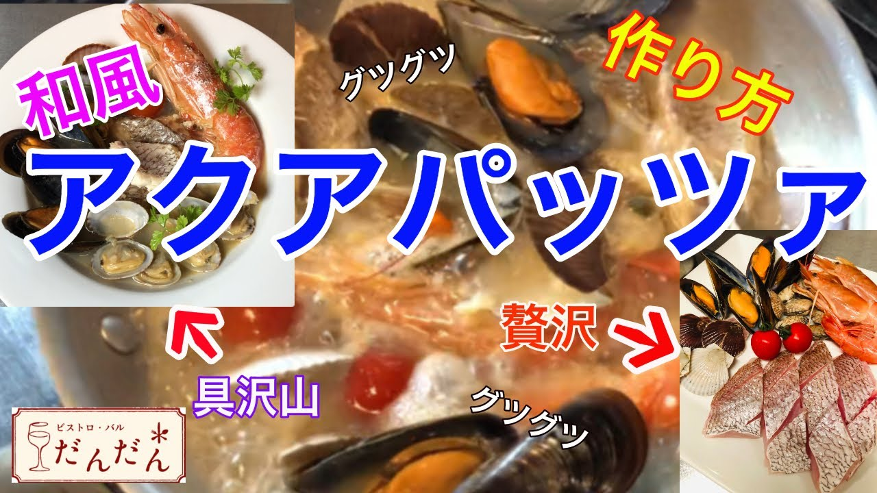 レシピ 本格 アクアパッツァ
