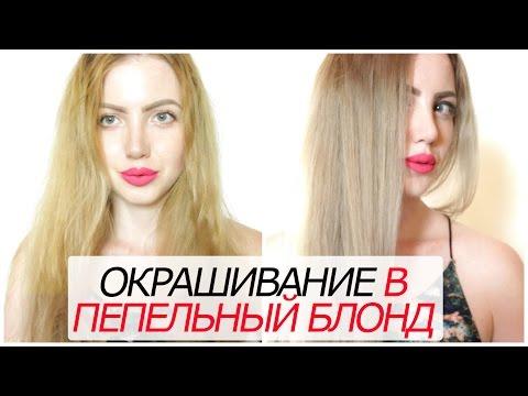 Как успешно перекраситься из черного в блонд или русый