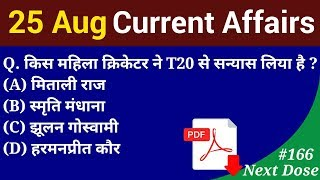Next Dose #166 | 25 August 2018 Current Affairs | Daily Current Affairs | Current Affairs In Hindi