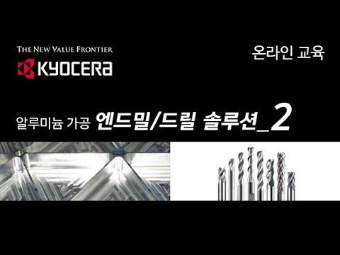 (KYOCERA)  - 알루미늄 가공시 엔드밀과 드릴 솔루션 2