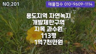 복부인TV 기장 내리 저수지 주말 농장 소개합니다 :)