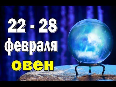ОВЕН 🍎 неделя с 22 по 28 февраля. Таро прогноз гороскоп