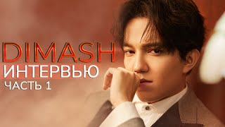 "DIMASH'S INTERVIEW with ""Kazakhstan"" TV channel 