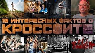 КРОССФИТ (CrossFit) 10 ИНТЕРЕСНЫХ ФАКТОВ