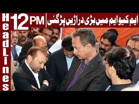 MQM Pakistan Split in Parts - Headlines 12 PM - 18 March 2018 - Express News