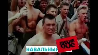 ПРИКОЛ ЧТО ЕСЛИ бы МИТИНГ Навального был в 90 е годы 2017