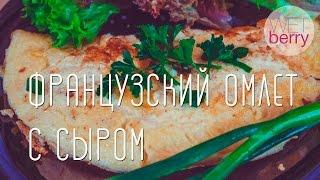 Фрaнцузский омлет с сыром