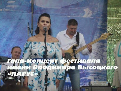 Гала-концерт Фестиваля имени В Высоцкого \