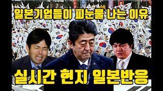 일본기업들이 한국 때문에 피눈물 난다는 이유! 으이구 이러니 망하지 일본 대충격 실시간 일본반응