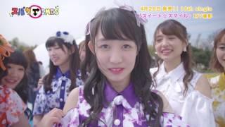 スパガ☆Times (No.30) 2017.5.18配信 木戸口桜子 検索動画 5