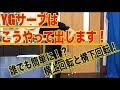 シンプル簡単YGサーブのコツ!【卓球】~6~
