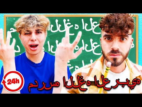 Download I TOOK AN ARABIC CLASS FOR 24 HOURS!!