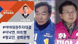 2주간의 대장정 시작…'정치 격전지' 종로의 하루는? / JTBC 정치부회의