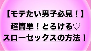 Repeat youtube video 【モテる男のセックステクニック】超簡単!とろける♡スローセックスの方法!