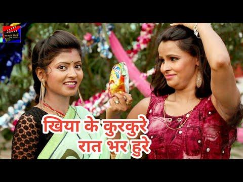 2019 का सबसे हॉट विडियो भोजपुरी गाना~खिया के कुरकुरे रात भर हुरे~HD Hot Video Bhojpuri Song