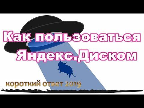 Как пользоваться Яндек.Диском