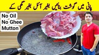 Mutton Oil Free Recipe By ijaz Ansari  آئل اعر گھی کے بغیر بکرے کا گوشت بنائیں   Eid Special