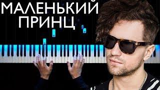 Download ЛСП - Маленький принц | На пианино | Как играть? | Ноты Mp3 and Videos