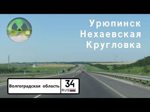 """Дороги России. Р22 """"Каспий"""" - Урюпинск - Нехаевская - Кругловка."""