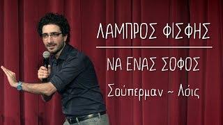 Να Ένας Σοφός | 13.5 | Σούπερμαν-Λόις | Λάμπρος Φισφής @ Theatro Akropol