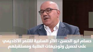 حسام ابو الحسن - الأثر السلبية للتنمر الأكاديمي على تحصيل وتوجيهات الطلبة ومستقبلهم
