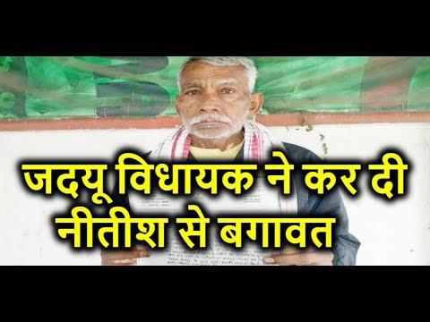 JDU MLA Shyam Bahadur ने कर दी CM Nitish Kumar से बगावत , इस्तीफे के बाद कद दी बड़ी बात |