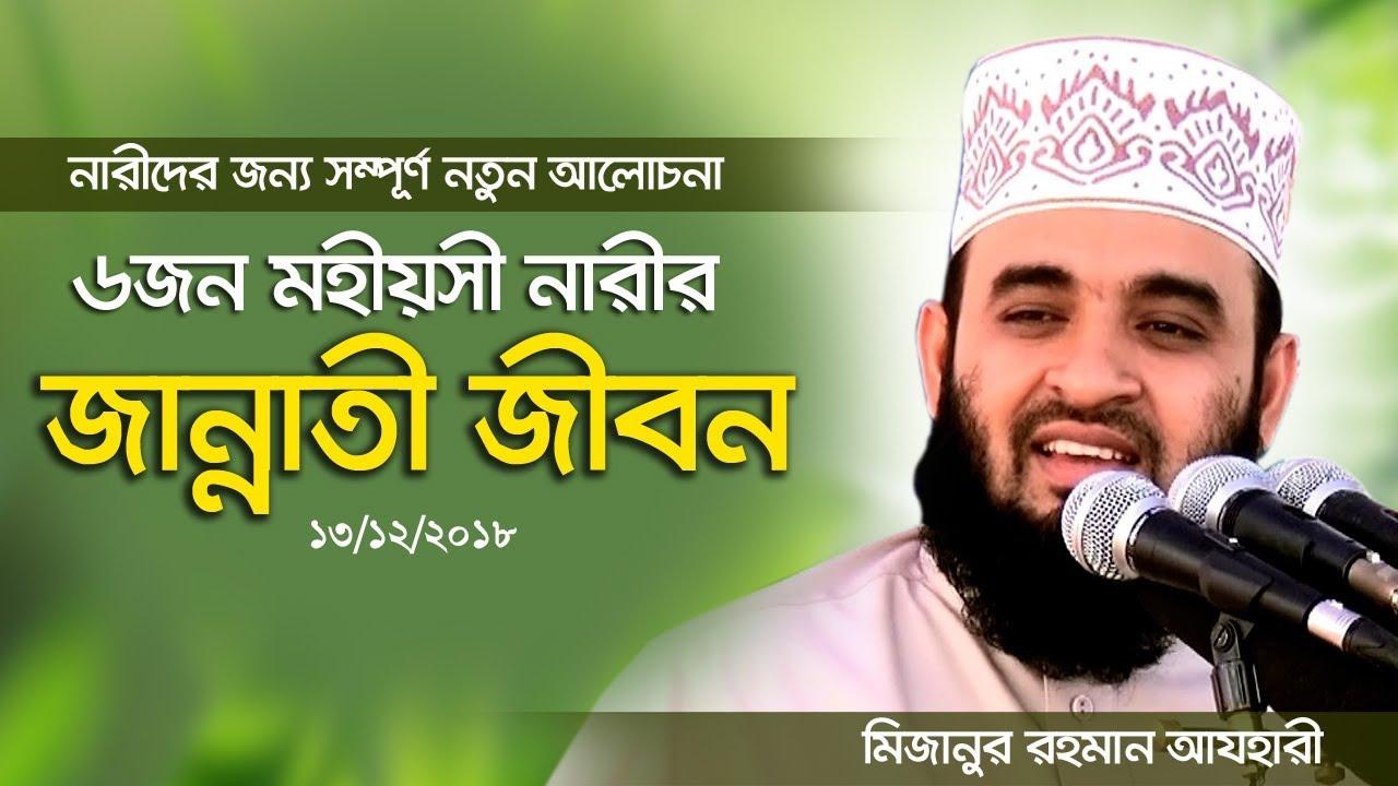আপনার জান্নাত আপনার স্বামীর ভিতরেই । Mizanur rahman azhari